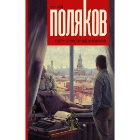 """Юрий Поляков """"По ту сторону вдохновения"""""""
