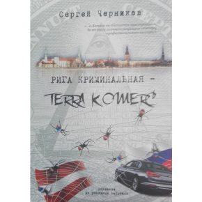 Сергей Черников «Рига криминальная: Terra Komerc»