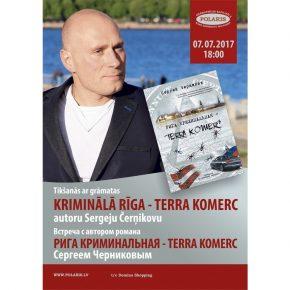 Встреча с Сергеем Черниковым 7 июля