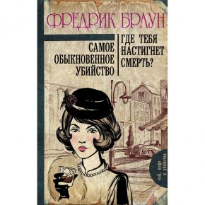 Детективы Фредерика Брауна