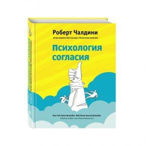 """Роберт Чалдини """"Психология согласия"""""""