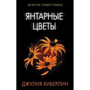 """Триллер Джулии Хиберлин """"Янтарные цветы"""""""