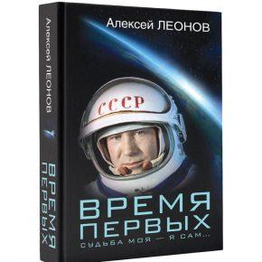 """Алексей Леонов """"Время первых. Судьба моя – я сам"""""""