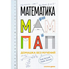 """""""Математика для мам и пап: Домашка без мучений"""""""