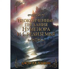 """Джон Р. Р. Толкин """"Неоконченные предания Нуменора и Средиземья"""""""