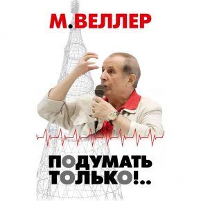 """Михаил Веллер """"Подумать только!.."""""""