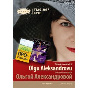 Встреча с Ольгой Александровой 14 июля