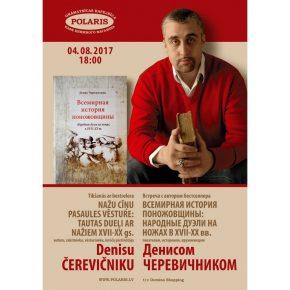 Встреча с Денисом Черевичником 4 августа