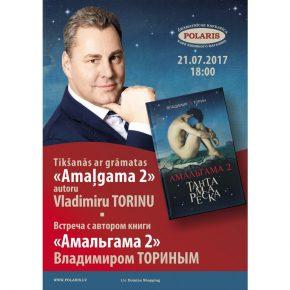 Встреча с Владимиром Ториным 21 июля
