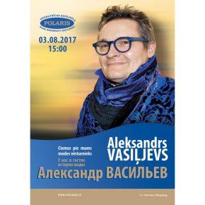 Встреча с Александром Васильевым 3 августа!