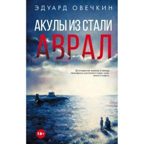 "Эдуард Овечкин ""Акулы из стали. Аврал"""