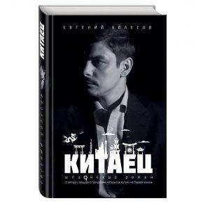 """Евгений Колесов """"Китаец"""""""
