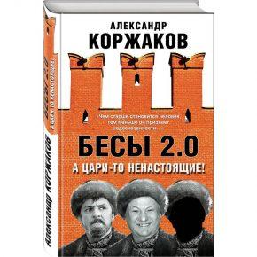 """Александр Коржаков """"Бесы 2.0. А цари-то ненастоящие!"""""""