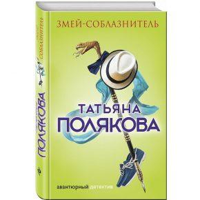 """Татьяна Полякова """"Змей-соблазнитель"""""""