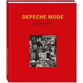 """Depeche Mode. Монумент"""