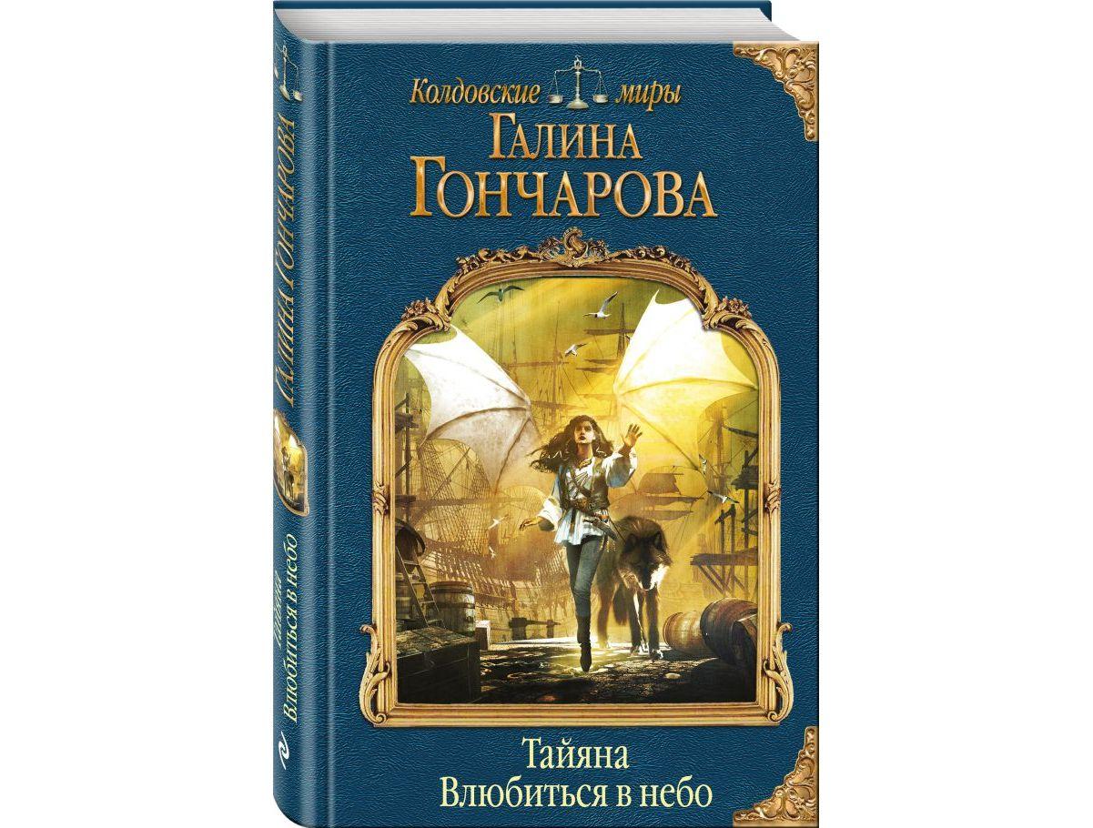 Серии книг фантастика fb2