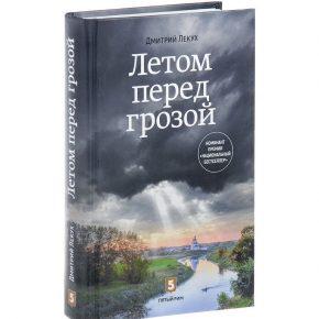 """Дмитрий Лекух """"Летом предварительно грозой"""""""