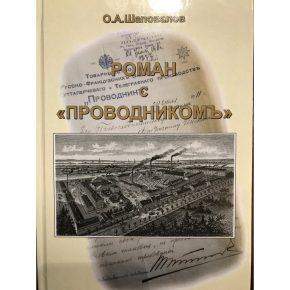 "Олег Шаповалов ""Роман с ""Проводникомъ"""""
