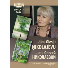 Встреча с Олесей Николаевой 23 сентября