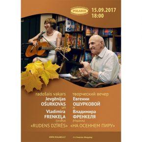 Творческий вечер Евгении Ошурковой и Владимира Френкеля