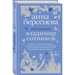 """Анна Берсенева, Владимир Сотников """"Ангел-хранитель"""""""