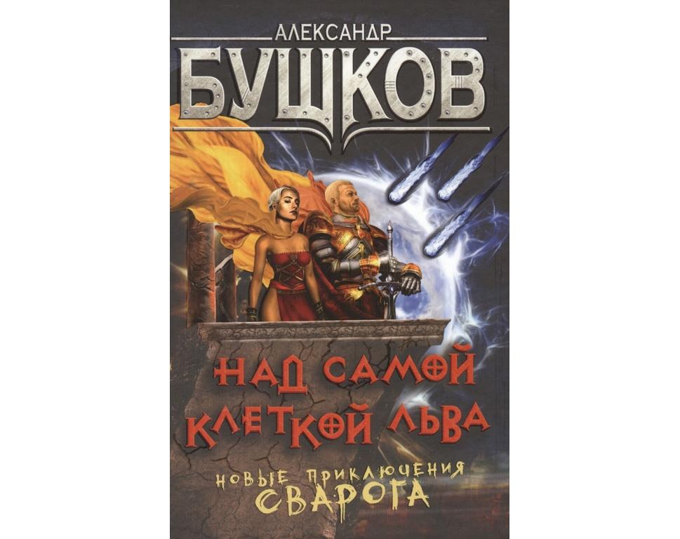 Популярная фантастика книги читать