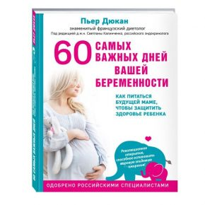 """Пьер Дюкан """"60 самых важных дней вашей беременности"""""""