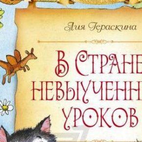 Детская книга месяца в сентябре