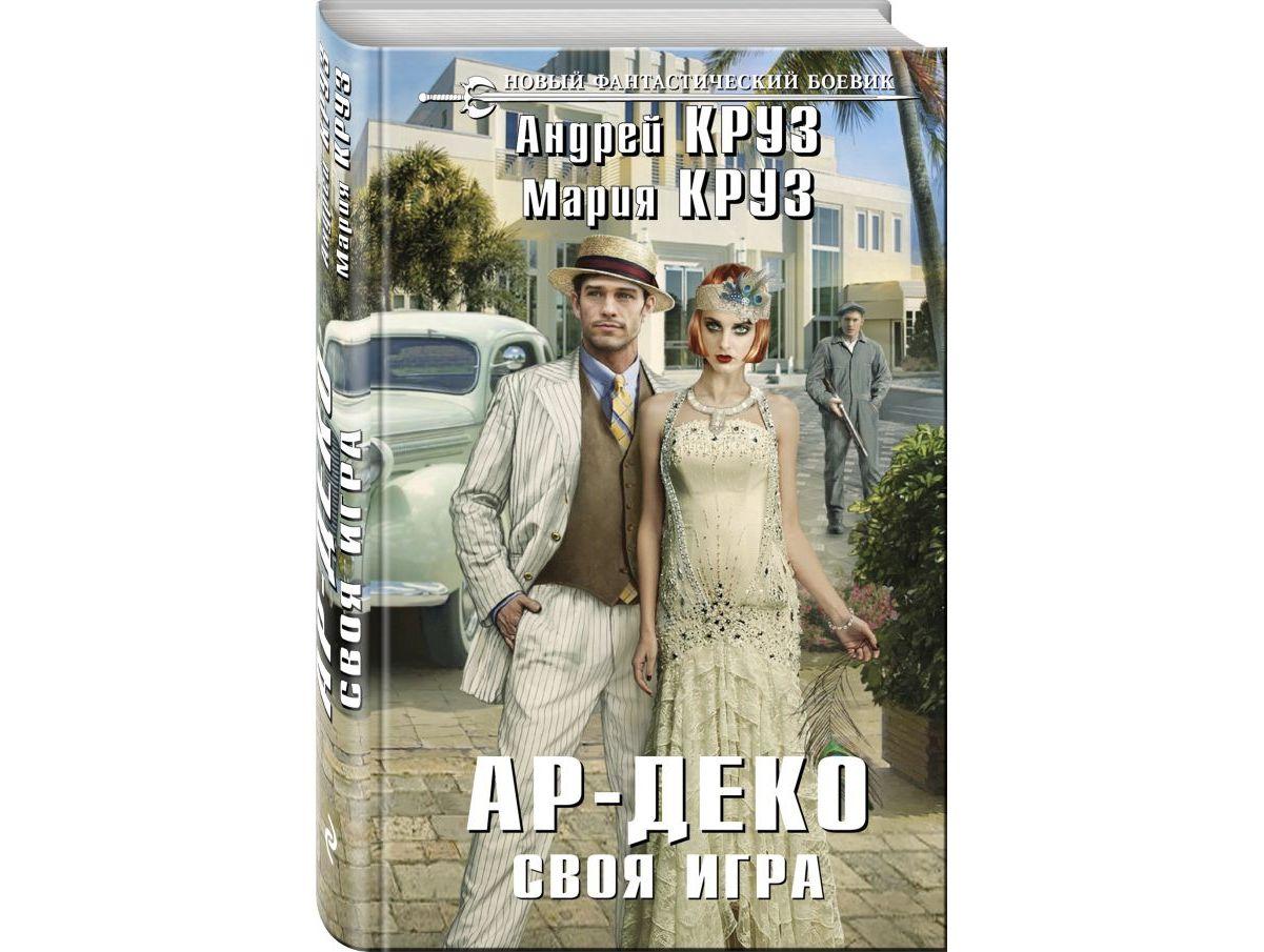 Найти книгу по сюжету фантастика