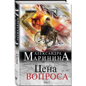 "Александра Маринина ""Цена вопроса. Т. 2"""