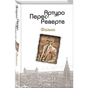 "Артуро Перес-Реверте ""Фалько"""