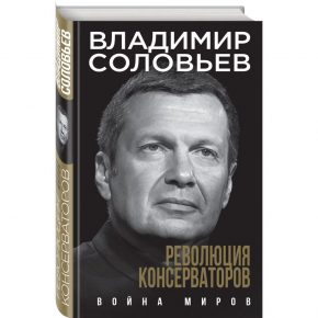"""Владимир Соловьев """"Революция консерваторов"""""""