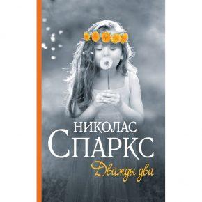 """Николас Спаркс """"Дважды два"""""""