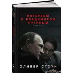 """Оливер Стоун """"Интервью с Владимиром Путиным"""""""