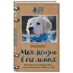"""""""Моя жизнь в его лапах. Удивительная история Теда – самой заботливой собаки в мире"""""""