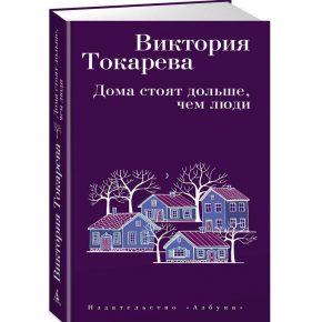 """Виктория Токарева """"Дома стоят дольше, чем люди"""""""