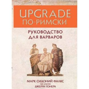 """""""UPGRADE по-римски. Руководство для варваров"""""""