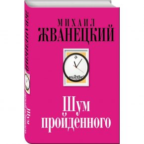 """Михаил Жванецкий """"Шум пройденного"""""""