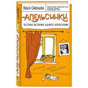 """Ольга Савельева """"Апельсинки. Честная история одного взросления"""""""
