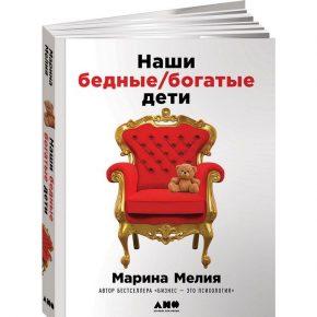 """Марина Мелия """"Наши бедные богатые дети"""""""