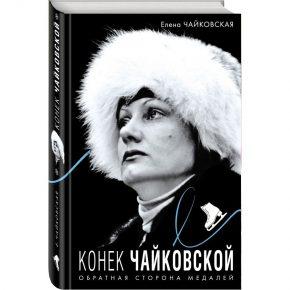 """""""Конек Чайковской. Обратная сторона медалей"""""""