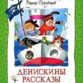 """Детская книга месяца - """"Денискины рассказы"""""""