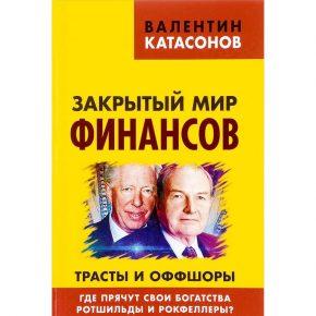 """Валентин Катасонов """"Закрытый мир финансов. Трасты и оффшоры"""""""