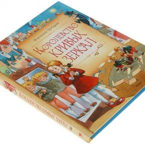 """""""Королевство кривых зеркал"""" - детская книга месяца в ноябре"""