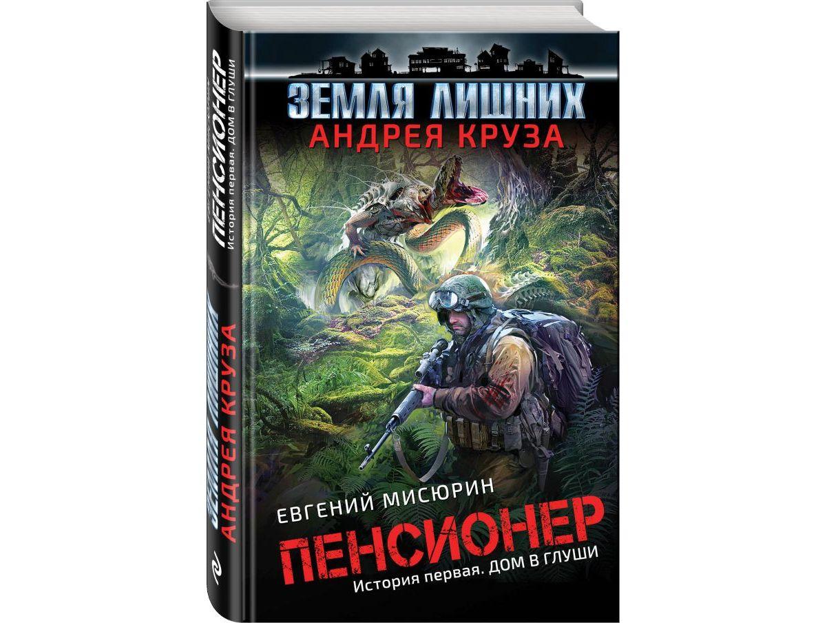 Книга фантастика в космосе