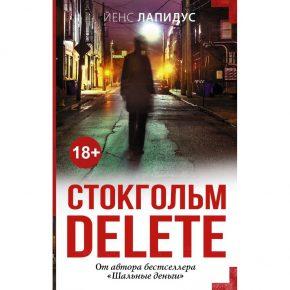 """Йенс Лапидус """"Стокгольм delete"""""""