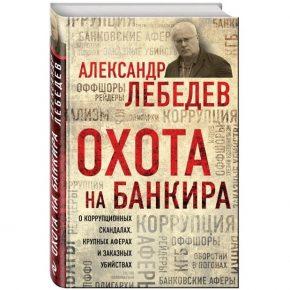 """Александр Лебедев """"Охота на банкира"""""""