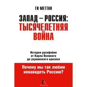"""Ги Меттан """"Запад - Россия: Тысячелетняя война"""""""