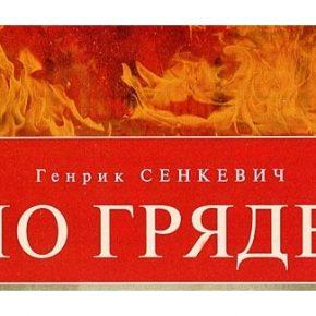 "Книга месяца в октябре - ""Камо грядеши"""
