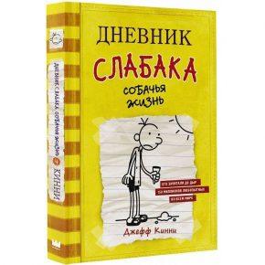 """""""Дневник слабака-4. Собачья жизнь"""""""